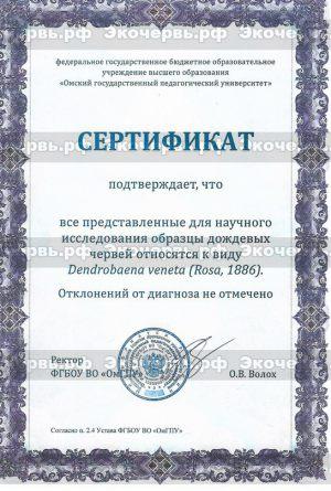 Сертификат Дендробена